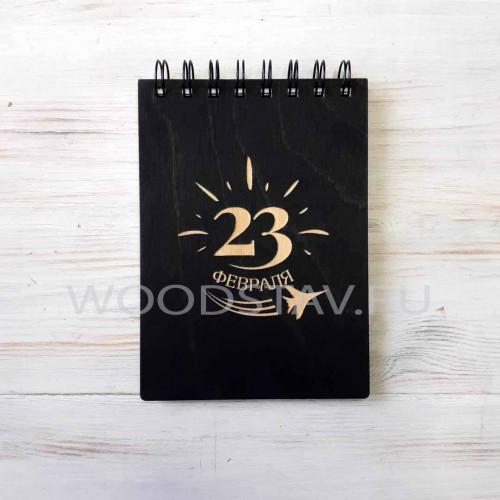 Блокнот А6 деревянный 23 февраля v4