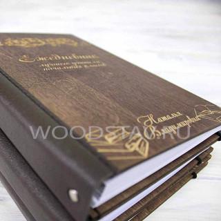 Ежедневник из дерева и кожи для учителя начальных классов (LW-00001)