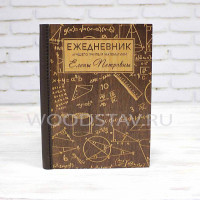 Ежедневник из дерева и кожи для учителя математики (LW-00002)