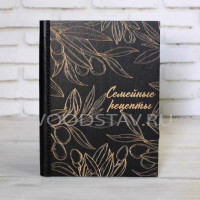 Книга рецептов из дерева и кожи Оливки (LW-00017)