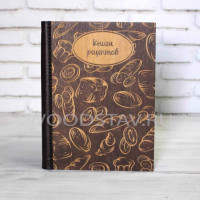 Книга рецептов из дерева и кожи Хлеб (LW-00018)
