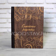 Книга рецептов из дерева и кожи Еда