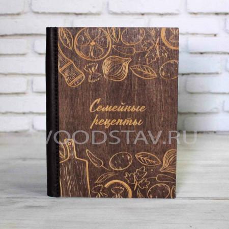Книга рецептов из дерева и кожи Еда (LW-00021)