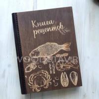 Книга рецептов из дерева и кожи Рыба (LW-00022)