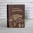 Книга рецептов из дерева и кожи Рыба