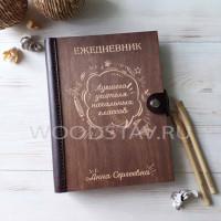 Ежедневник из дерева и кожи для учителя начальных классов (LW-00027)