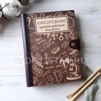Ежедневник из дерева и кожи для учителя биологии (LW-00029)