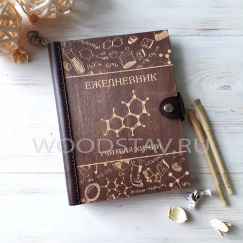 Ежедневник из дерева и кожи для учителя химии