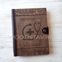 Ежедневник из дерева и кожи врача терапевта (LW-00034)